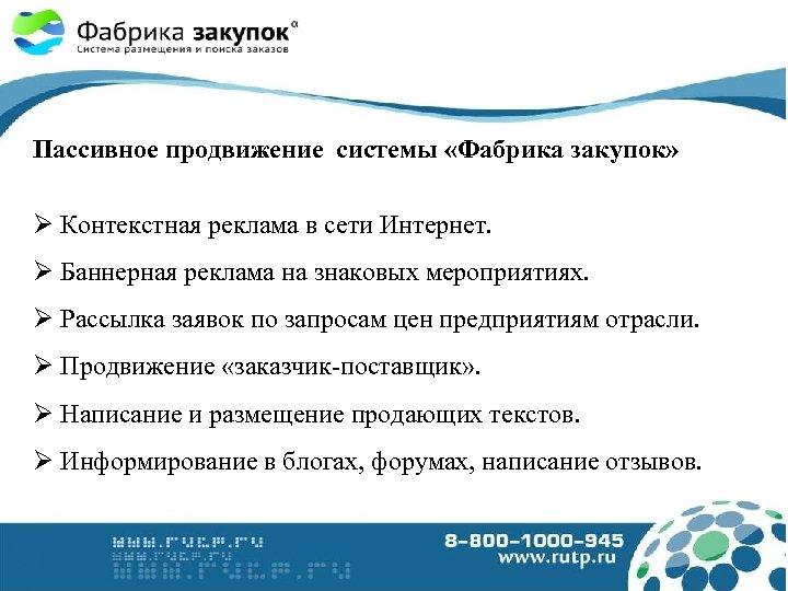Пассивное продвижение системы «Фабрика закупок» Контекстная реклама в сети Интернет. Баннерная реклама на знаковых
