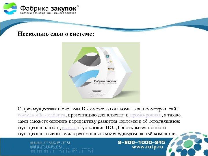 Несколько слов о системе: С преимуществами системы Вы сможете ознакомиться, посмотрев сайт www. fabrika-tender.