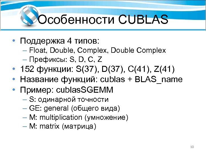 Особенности CUBLAS • Поддержка 4 типов: – Float, Double, Complex, Double Complex – Префиксы: