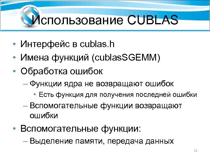Использование CUBLAS • Интерфейс в cublas. h • Имена функций (cublas. SGEMM) • Обработка