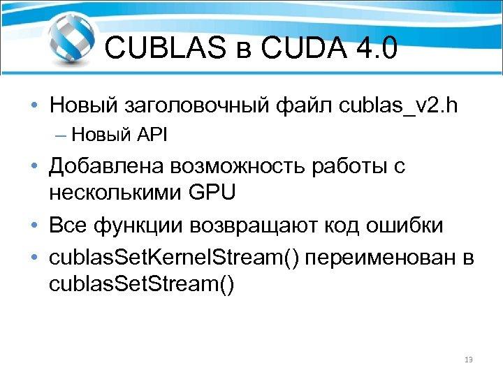 CUBLAS в CUDA 4. 0 • Новый заголовочный файл cublas_v 2. h – Новый