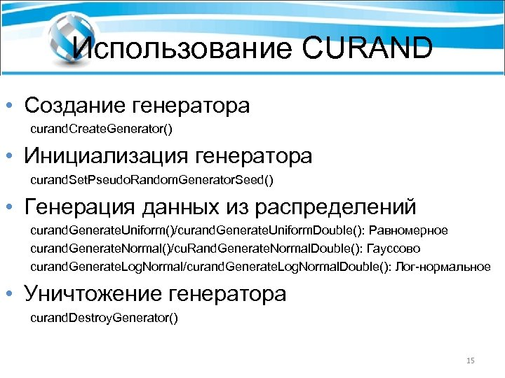 Использование CURAND • Создание генератора curand. Create. Generator() • Инициализация генератора curand. Set. Pseudo.