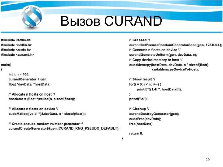 Вызов CURAND 16
