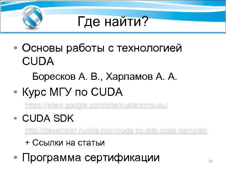 Где найти? • Основы работы с технологией CUDA Боресков А. В. , Харламов А.