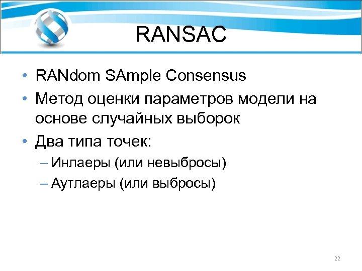 RANSAC • RANdom SAmple Consensus • Метод оценки параметров модели на основе случайных выборок