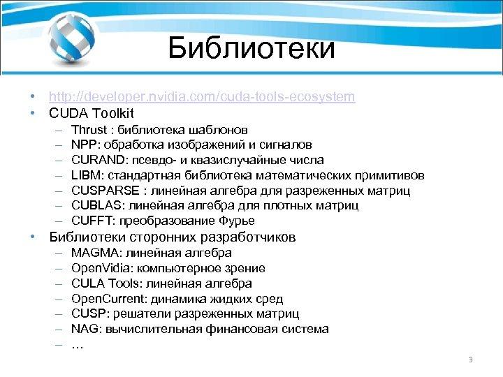 Библиотеки • http: //developer. nvidia. com/cuda-tools-ecosystem • CUDA Toolkit – – – – Thrust