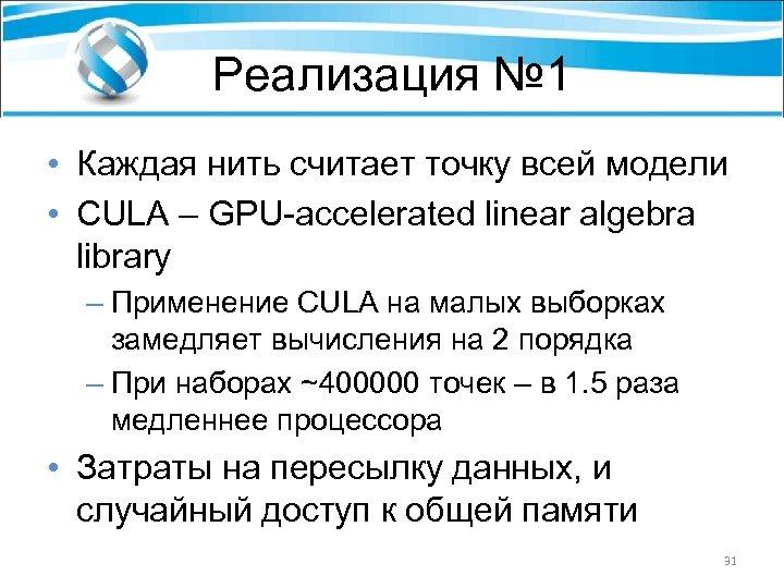 Реализация № 1 • Каждая нить считает точку всей модели • CULA – GPU-accelerated