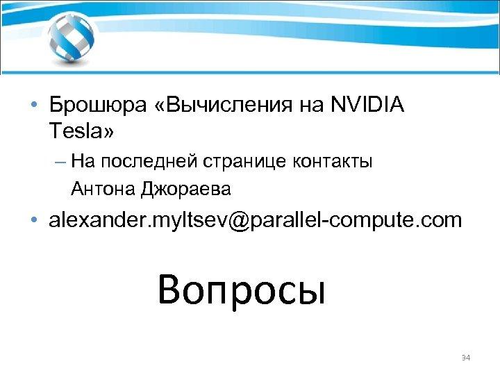 • Брошюра «Вычисления на NVIDIA Tesla» – На последней странице контакты Антона Джораева