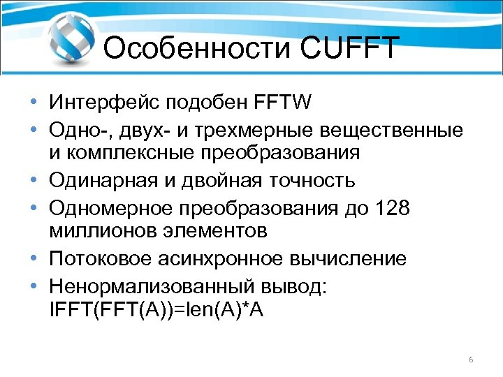 Особенности CUFFT • Интерфейс подобен FFTW • Одно-, двух- и трехмерные вещественные и комплексные