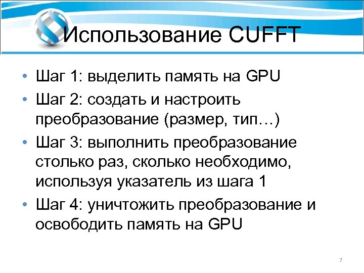 Использование CUFFT • Шаг 1: выделить память на GPU • Шаг 2: создать и