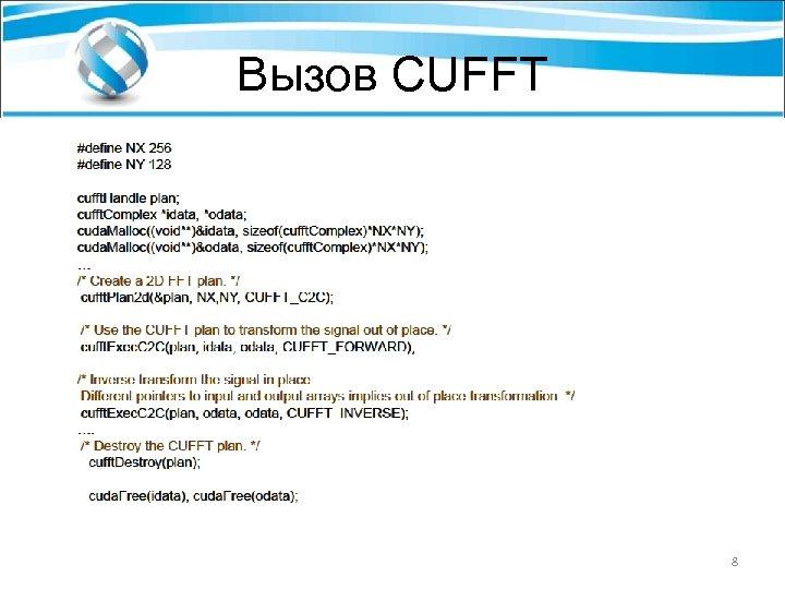 Вызов CUFFT 8