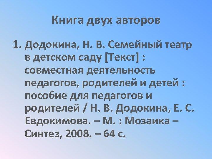 Книга двух авторов 1. Додокина, Н. В. Семейный театр в детском саду [Текст] :