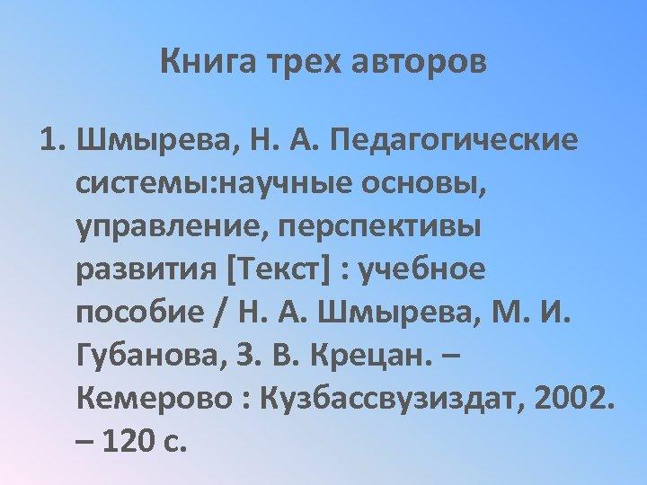 Книга трех авторов 1. Шмырева, Н. А. Педагогические системы: научные основы, управление, перспективы развития
