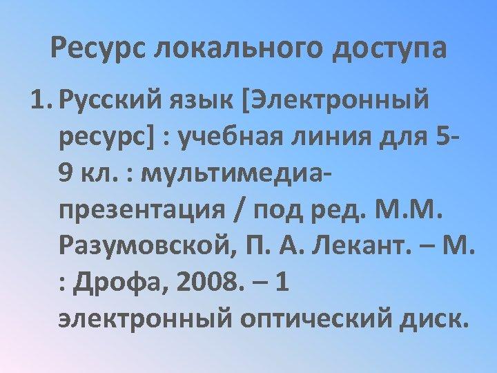 Ресурс локального доступа 1. Русский язык [Электронный ресурс] : учебная линия для 59 кл.