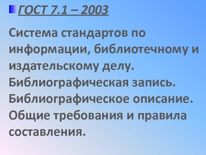 ГОСТ 7. 1 – 2003 Система стандартов по информации, библиотечному и издательскому делу. Библиографическая