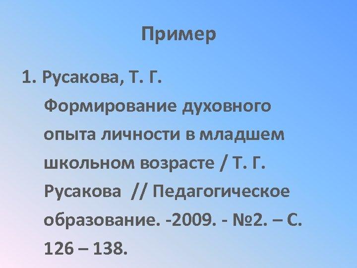 Пример 1. Русакова, Т. Г. Формирование духовного опыта личности в младшем школьном возрасте /