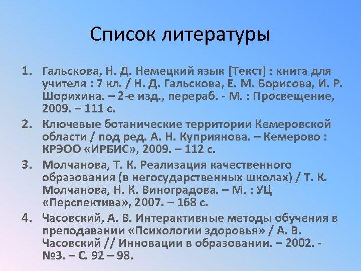 Список литературы 1. Гальскова, Н. Д. Немецкий язык [Текст] : книга для учителя :