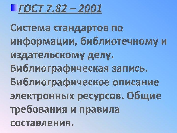 ГОСТ 7. 82 – 2001 Система стандартов по информации, библиотечному и издательскому делу. Библиографическая