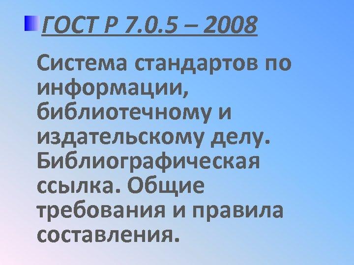 ГОСТ Р 7. 0. 5 – 2008 Система стандартов по информации, библиотечному и издательскому