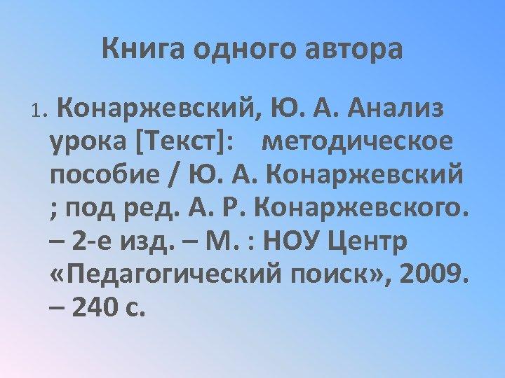 Книга одного автора 1. Конаржевский, Ю. А. Анализ урока [Текст]: методическое пособие / Ю.