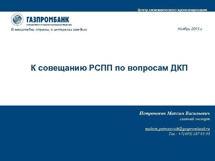 Центр экономического прогнозирования «Газпромбанк» (Открытое акционерное общество) В масштабах страны, в интересах каждого Ноябрь