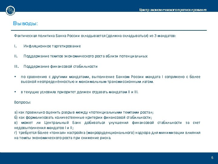 Центр экономического прогнозирования Выводы: Фактическая политика Банка России складывается (должна складываться) из 3 мандатов: