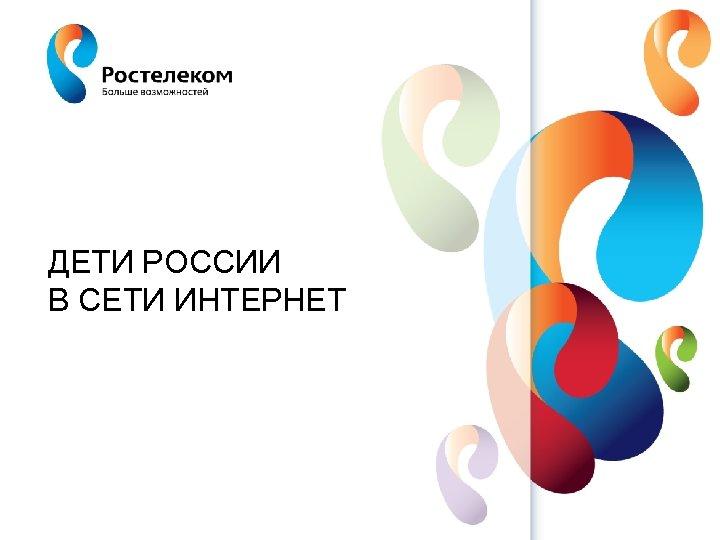 ДЕТИ РОССИИ В СЕТИ ИНТЕРНЕТ www. rt. ru