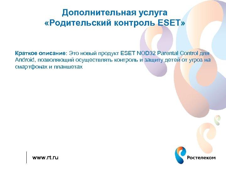 Дополнительная услуга «Родительский контроль ESET» Краткое описание: Это новый продукт ESET NOD 32 Parental