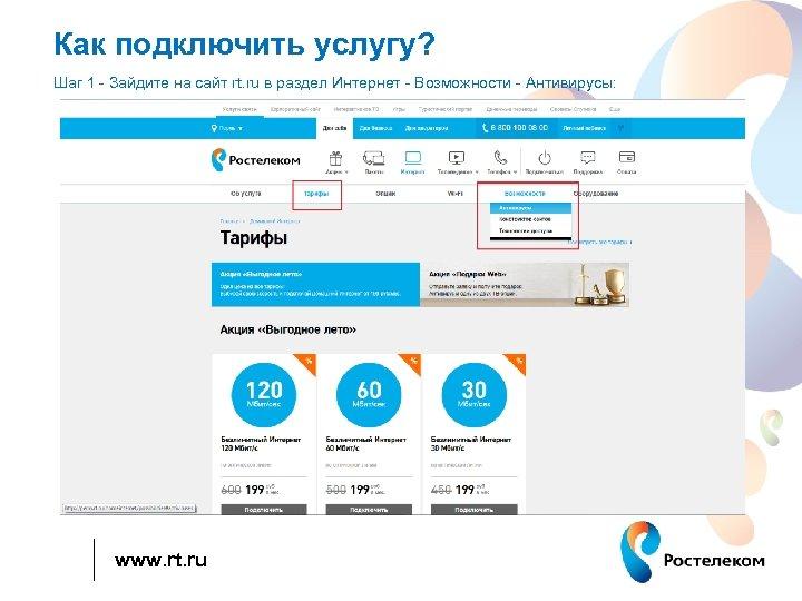 Как подключить услугу? Шаг 1 - Зайдите на сайт rt. ru в раздел Интернет