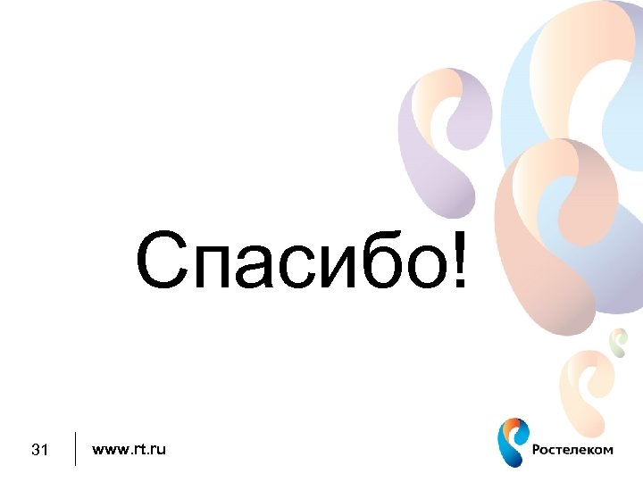 Спасибо! 31 www. rt. ru