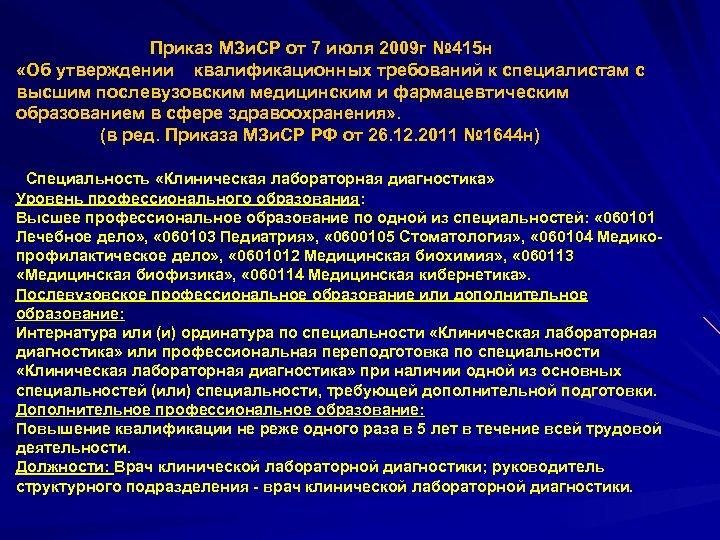 Приказ МЗи. СР от 7 июля 2009 г № 415 н «Об утверждении квалификационных