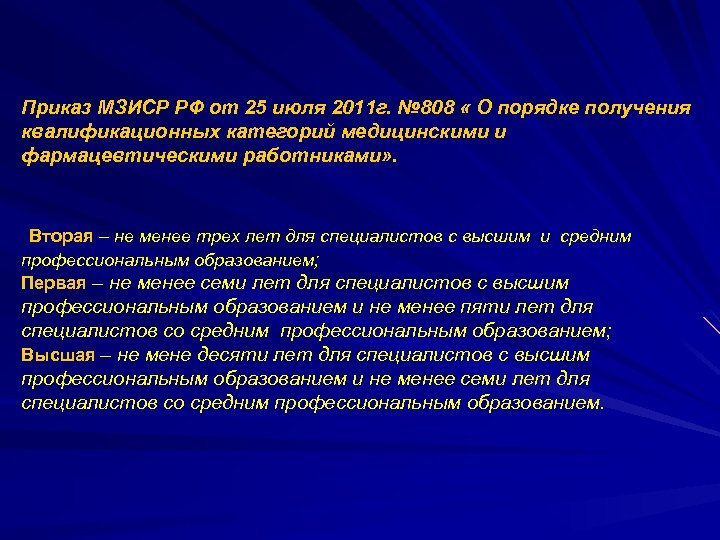 Приказ МЗИСР РФ от 25 июля 2011 г. № 808 « О порядке получения