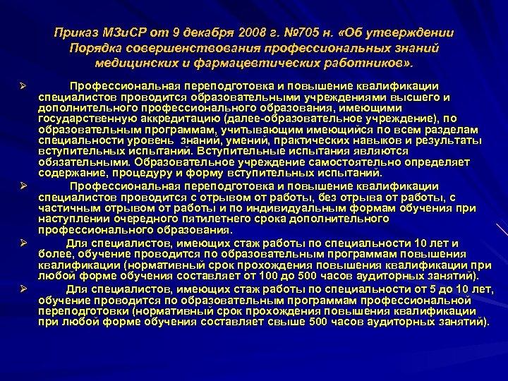 Приказ МЗи. СР от 9 декабря 2008 г. № 705 н. «Об утверждении Порядка