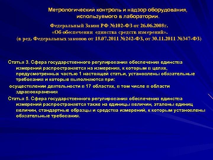 Метрологический контроль и надзор оборудования, используемого в лаборатории. Федеральный Закон РФ № 102 -ФЗ