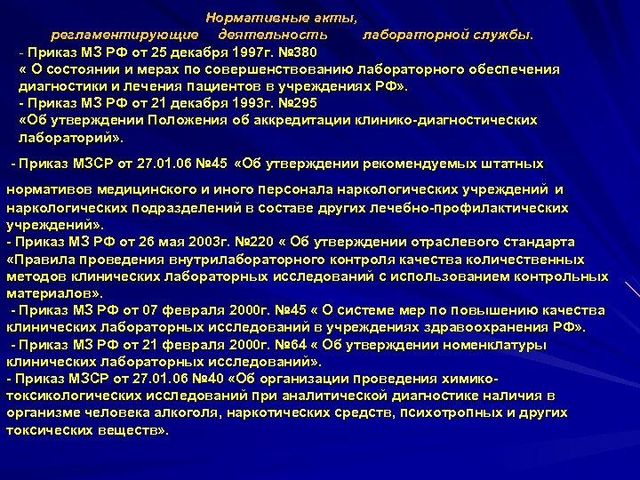 Нормативные акты, регламентирующие деятельность лабораторной службы. - Приказ МЗ РФ от 25 декабря 1997