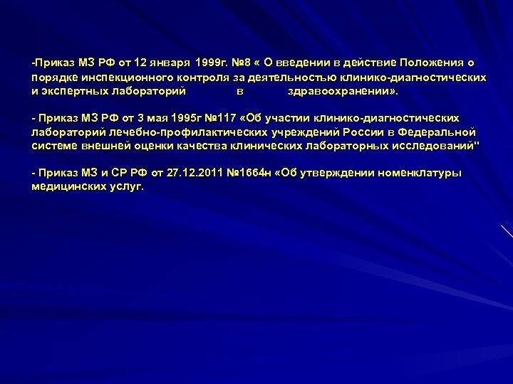 -Приказ МЗ РФ от 12 января 1999 г. № 8 « О введении в