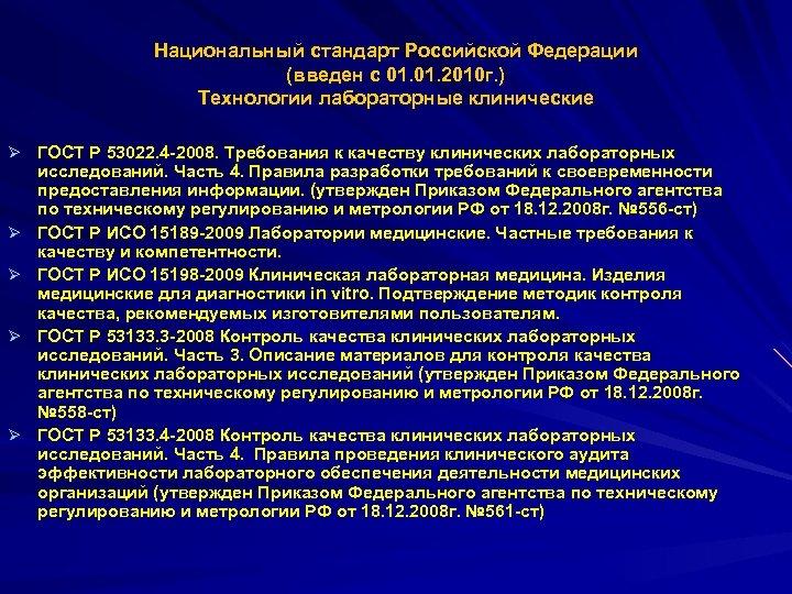Национальный стандарт Российской Федерации (введен с 01. 2010 г. ) Технологии лабораторные клинические Ø