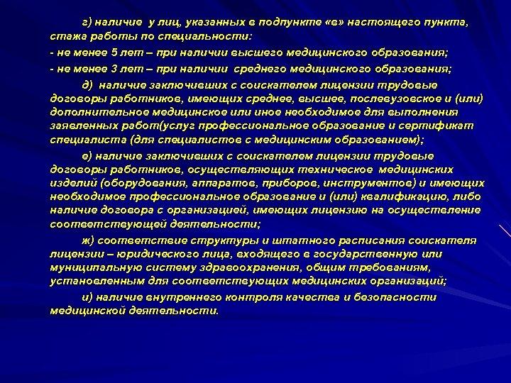 г) наличие у лиц, указанных в подпункте «в» настоящего пункта, стажа работы по специальности: