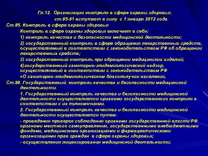 Гл. 12. Организация контроля в сфере охраны здоровья. ст. 85 -91 вступают в силу