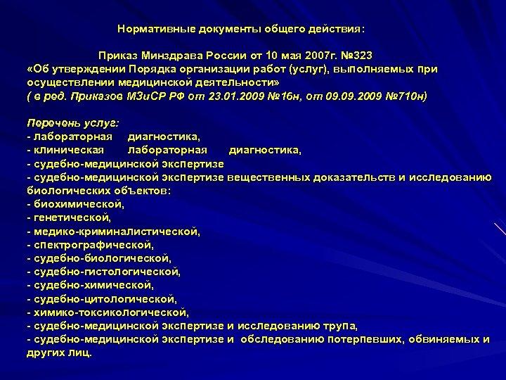 Нормативные документы общего действия: Приказ Минздрава России от 10 мая 2007 г. № 323