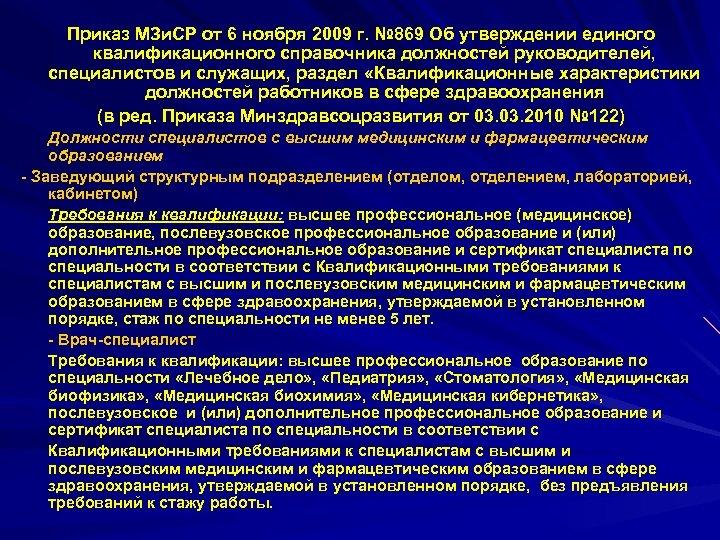 Приказ МЗи. СР от 6 ноября 2009 г. № 869 Об утверждении единого квалификационного