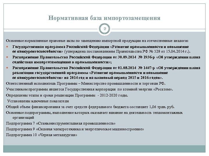 Нормативная база импортозамещения 2 Основные нормативные правовые акты по замещению импортной продукции на отечественные