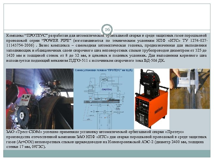 """26 Комплекс """"ПРОТЕУС"""" разработан для автоматической орбитальной сварки в среде защитных газов порошковой проволокой"""