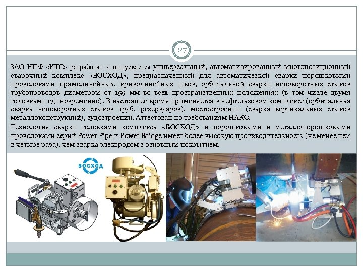 27 ЗАО НПФ «ИТС» разработан и выпускается универсальный, автоматизированный многопозиционный сварочный комплекс «ВОСХОД» ,