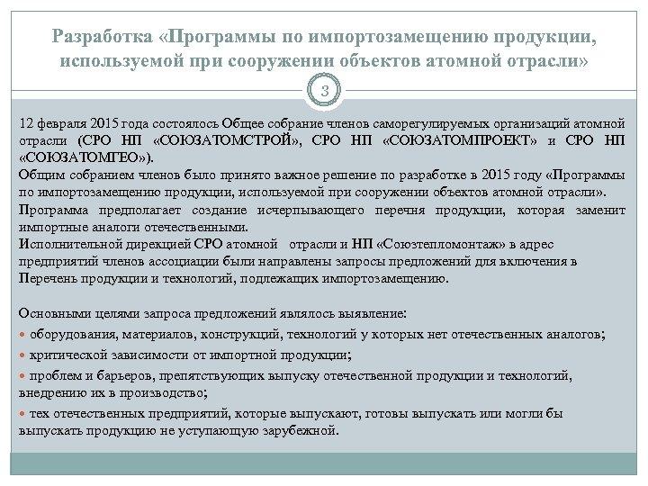 Разработка «Программы по импортозамещению продукции, используемой при сооружении объектов атомной отрасли» 3 12 февраля