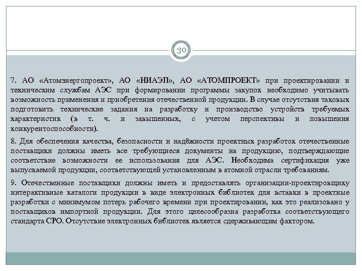 30 7. АО «Атомэнергопроект» , АО «НИАЭП» , АО «АТОМПРОЕКТ» при проектировании и техническим