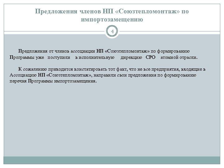 Предложения членов НП «Союзтепломонтаж» по импортозамещению 4 Предложения от членов ассоциации НП «Союзтепломонтаж» по
