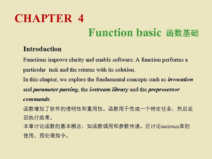 CHAPTER 4 Function basic 函数基础 Introduction Functions improve clarity and enable software. A function