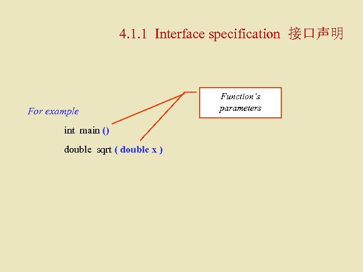 4. 1. 1 Interface specification 接口声明 For example int main () double sqrt (