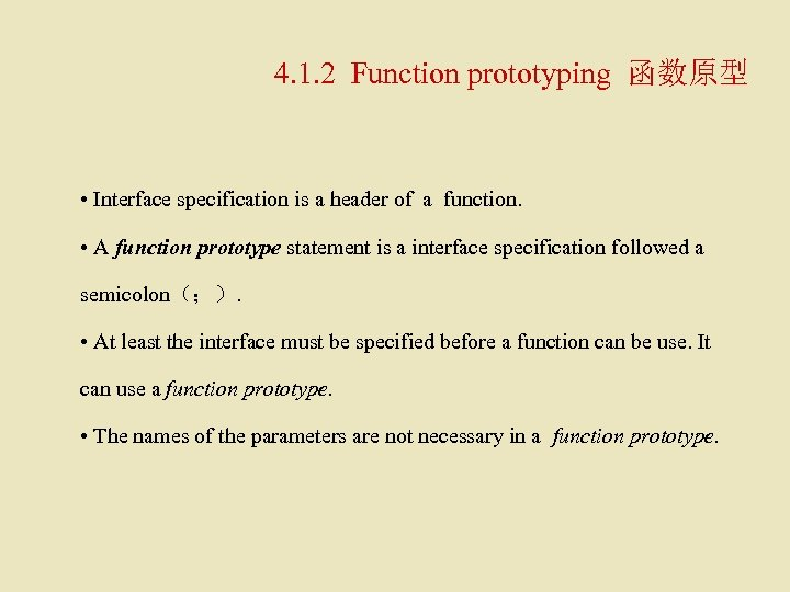 4. 1. 2 Function prototyping 函数原型 • Interface specification is a header of a
